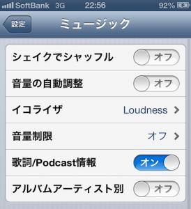 Music設定画面/iphone