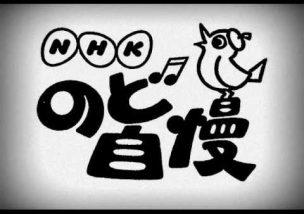 NHKのど自慢タイトル