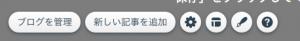 wixブログ画面デザイン編集
