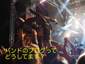 バンドのブログ