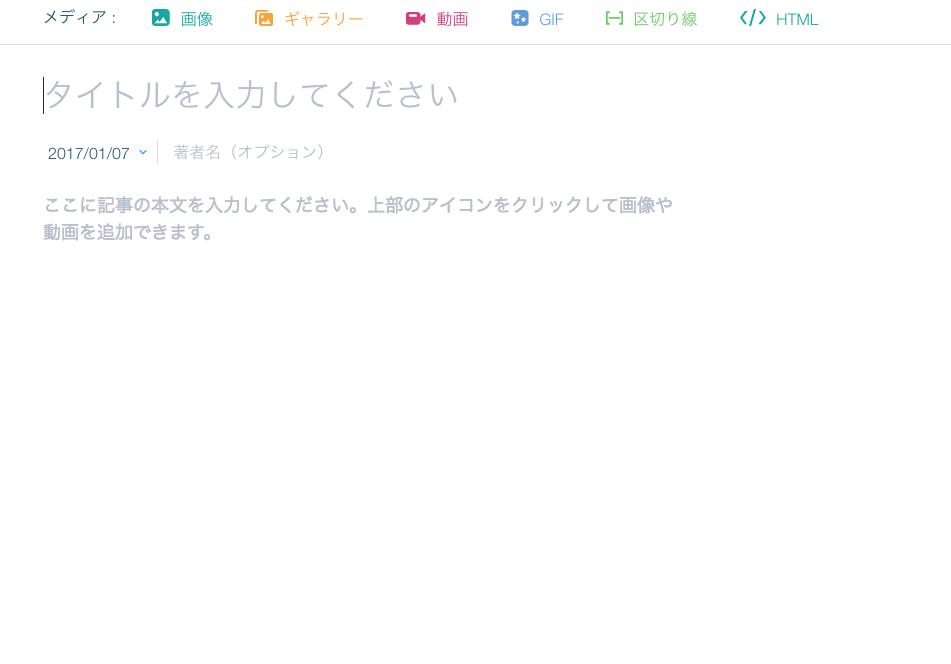 ブログ入力画面(wix.com)
